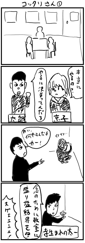 コックリさんの4コマ漫画
